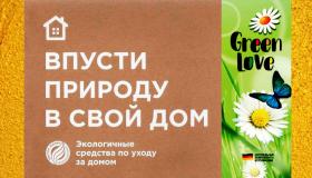 ВПУСТИ ПРИРОДУ В СВОЙ ДОМ GREEN LOVE эко-серия бытовой химии для дома, офиса, загородного участка